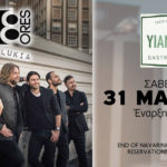 48-Ores-ft-Lukia-Live-Yiamas-Gastro-Bar-Kalamata
