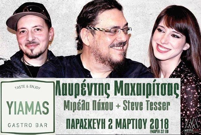 Λ.Μαχαιρίτσας - Μιρέλα Πάχου & Steve Tesser 2 Μαρτίου - Yiamas Gastro Bar - Καλαμάτα