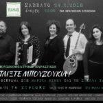 78 Στροφές Παίξτε μπουζούκια μουσική παράσταση 24 Φεβρουαρίου - Yiamas - Kalamata