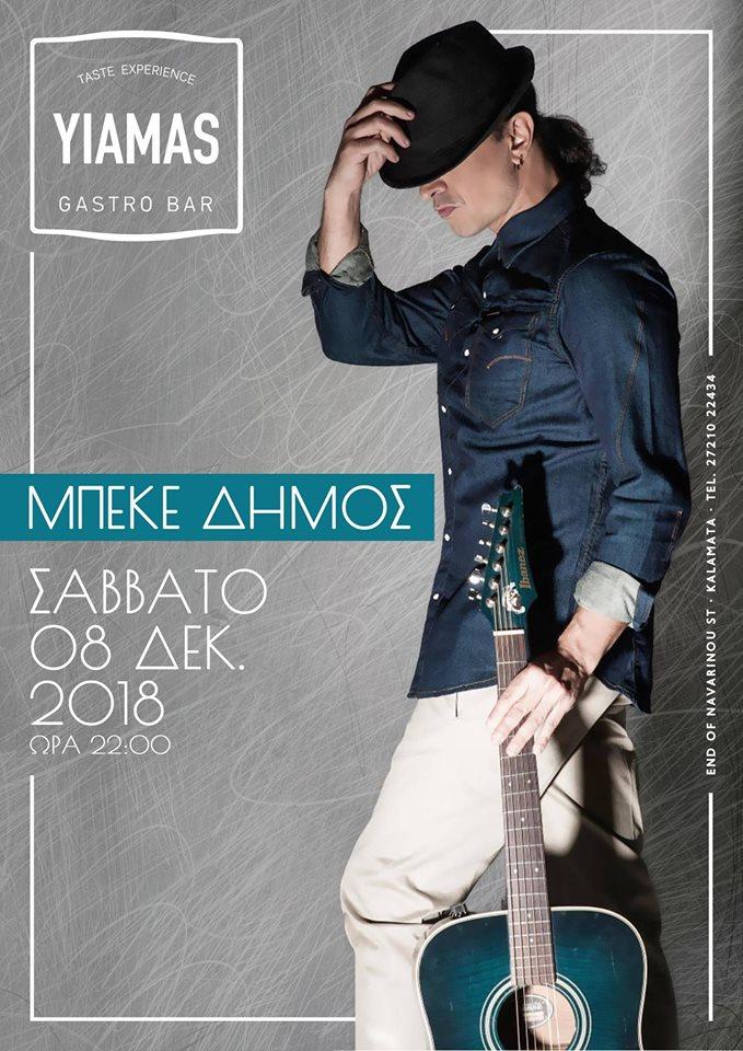 Yiamas Gastro Bar - Εστιατόριο Ελληνικής Κουζίνας - Live music - Δήμος Μπέκε
