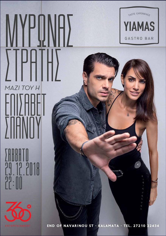 Yiamas Gastro Bar - Εστιατόριο Ελληνικής κουζίνας - Μύρωνας Στρατής - Ελισάβετ Σπανού - Live