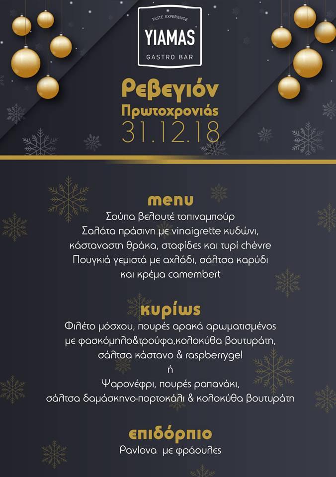 Yiamas Gastro Bar - Εστιατόριο Ελληνικής κουζίνας - Ρεβεγιόν Πρωτοχρονιάς στις 31 Δεκεμβρίου