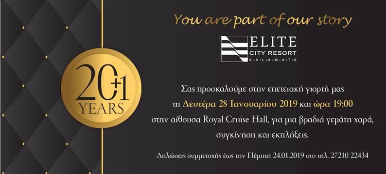 Ξενοδοχείο Elite City Resort - Γιορτή - 20+1 χρόνια λειτουργίας