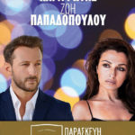 Yiamas Gastro bar - Εστιατόριο Ελληνικής Κουζίνας - Κώστας Καραφώτης - Ζωή Παπαδοπούλου Live