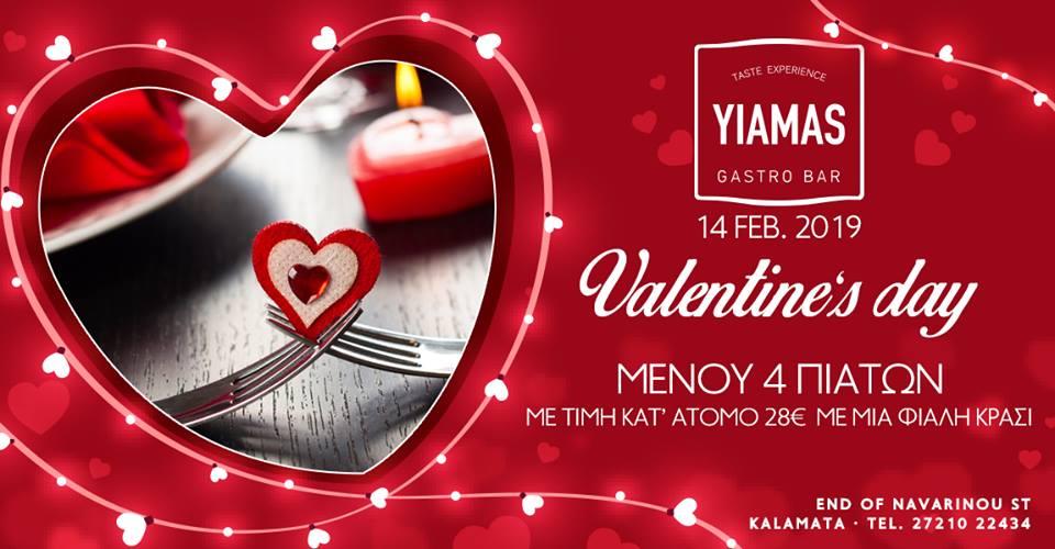 Yiamas Gastro bar - Εστιατόριο Ελληνικής Κουζίνας - Μενού Αγίου Βαλεντίνου