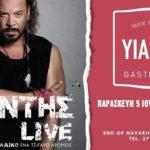 Δάντης Live - Yiamas Gastro Bar - Εστιατόριο Καλάματα